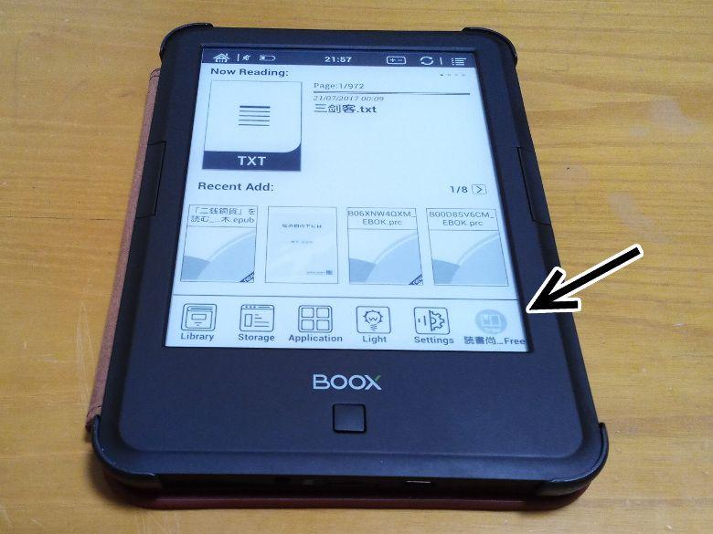 BOOX C67ML Carta2 レビュー2 アプリメニュー2