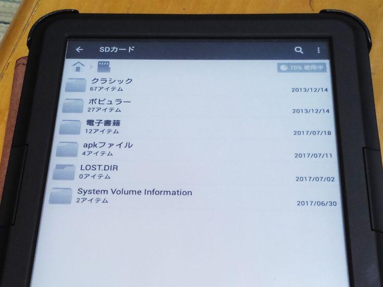 BOOX C67ML Carta2 レビュー2 microSD