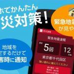 Yahoo!防災情報アプリ - SIMフリースマートフォンには入れておきたい緊急速報やJアラートに対応するアプリ(かのあゆ)