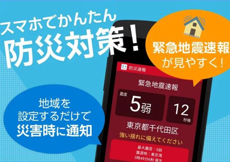 スマホ防災アプリ