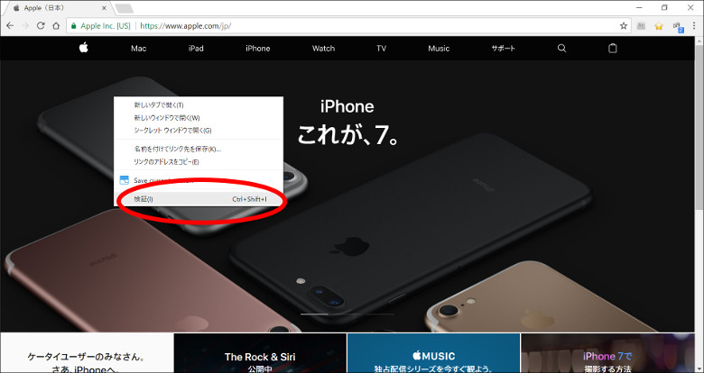 サイトの証明書 Chrome