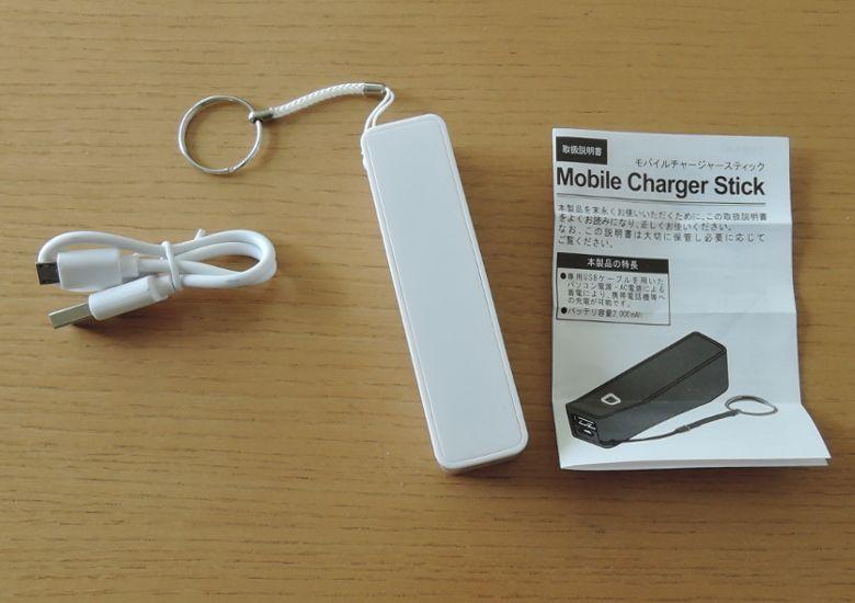 DAISO モバイルバッテリー 2,000mAh