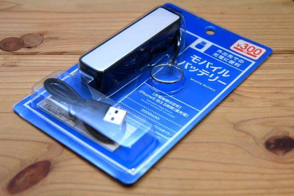 DAISO モバイルバッテリー(ふんぼ)パッケージ