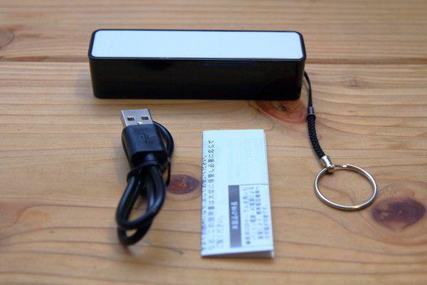 DAISO モバイルバッテリー(ふんぼ)内容物