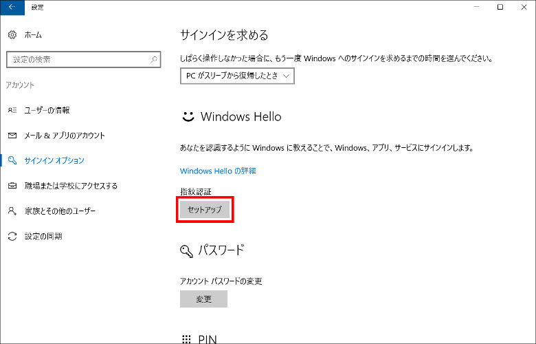 ドスパラ Windows hello USB 指紋認証リーダー Diginnos DG-UA1