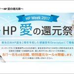 セール情報 - HPの「愛の還元祭」で4日はOMEN、5日はENVY、6日はSpectreが上乗せ割引!