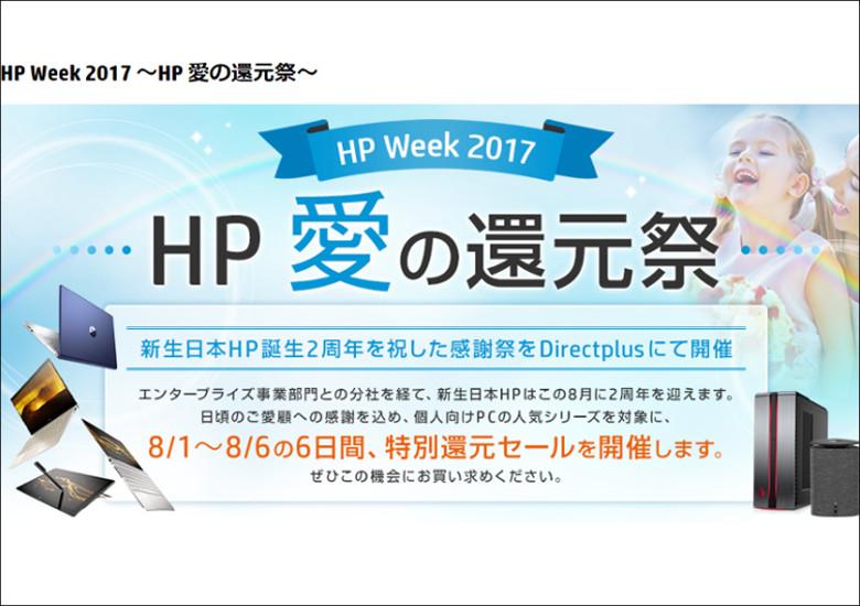 HP 愛の還元祭
