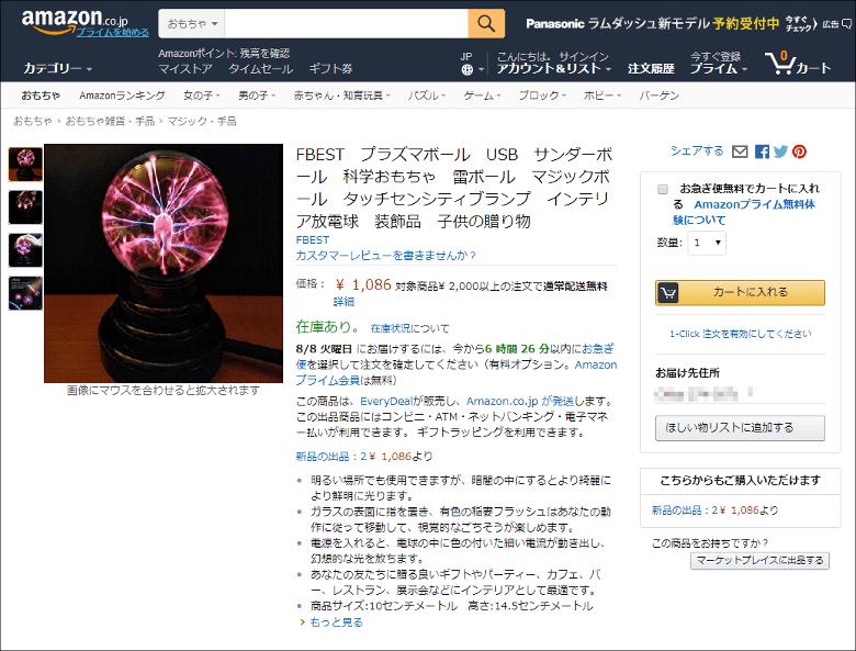 プラズマボール Amazonにて購入