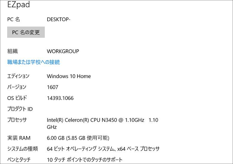 Jumper EZpad 6 Pro システム情報