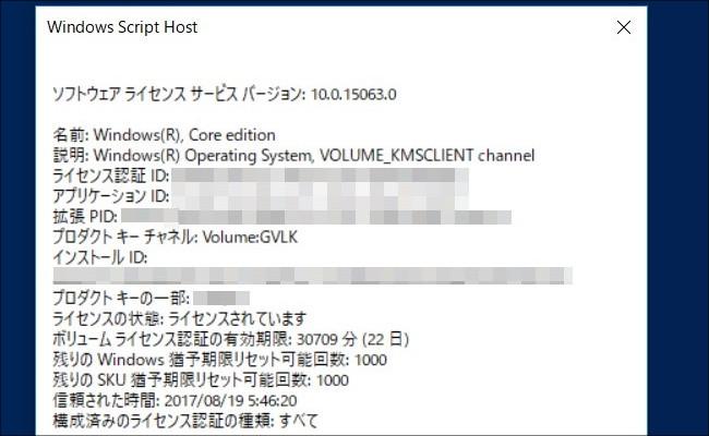 Windows 10 ボリュームライセンス