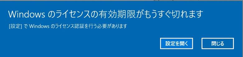 Windows 10 ライセンス警告