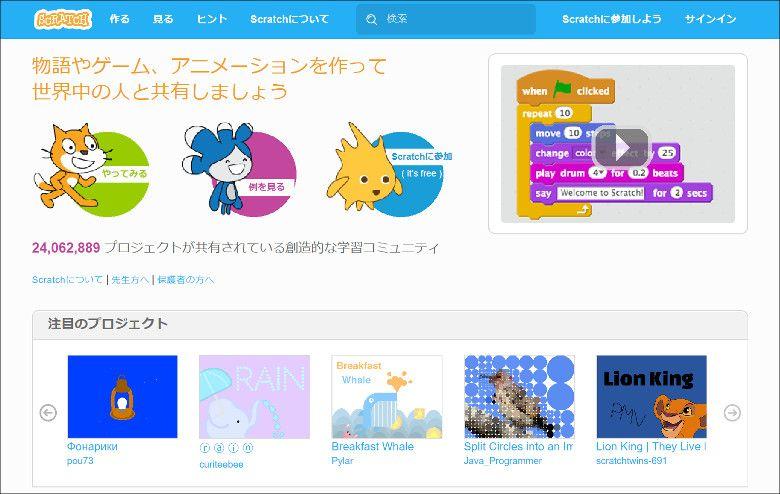 Scratch ホームページ
