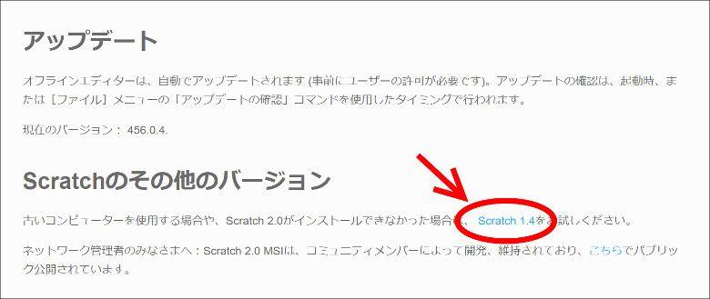 Scratch 旧バージョンのインストール