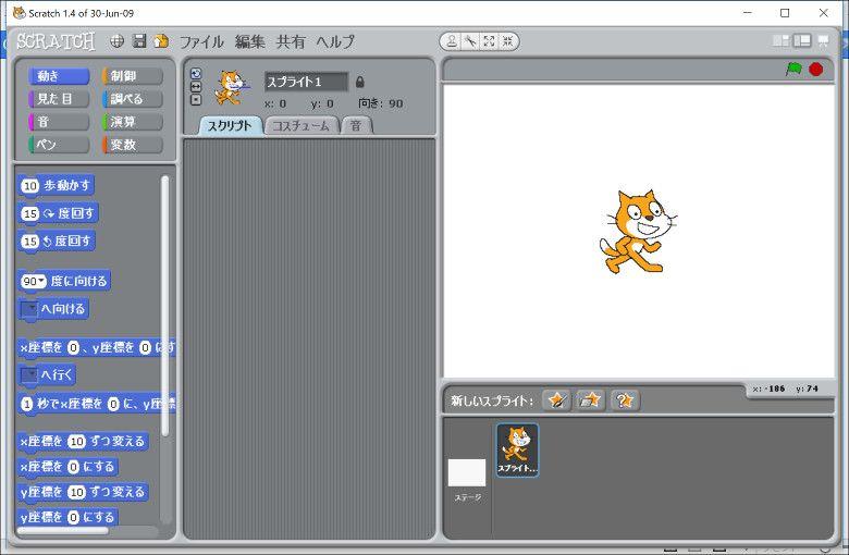Scratch バージョン1.4のUI