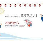 セール情報 - TOMTOPが日本向けに「夏休みセール」を開催中!日本語のページもあるよ!