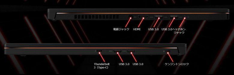 ASUS ROG ZEPHYRUS GX501VS 側面