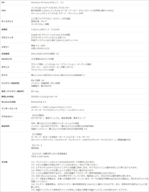 ASUS ZenBook Flip S UX370UA スペック表
