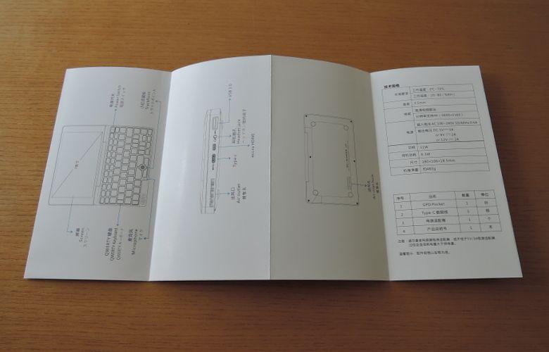 GPD Pocket 取扱説明書
