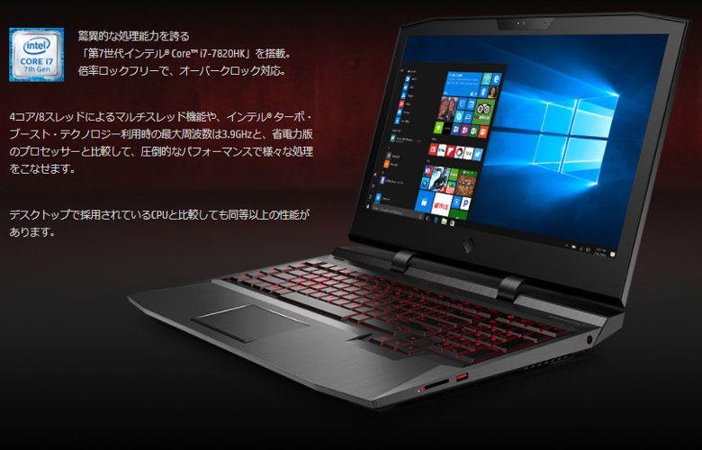 OMEN X by HP 17 筐体