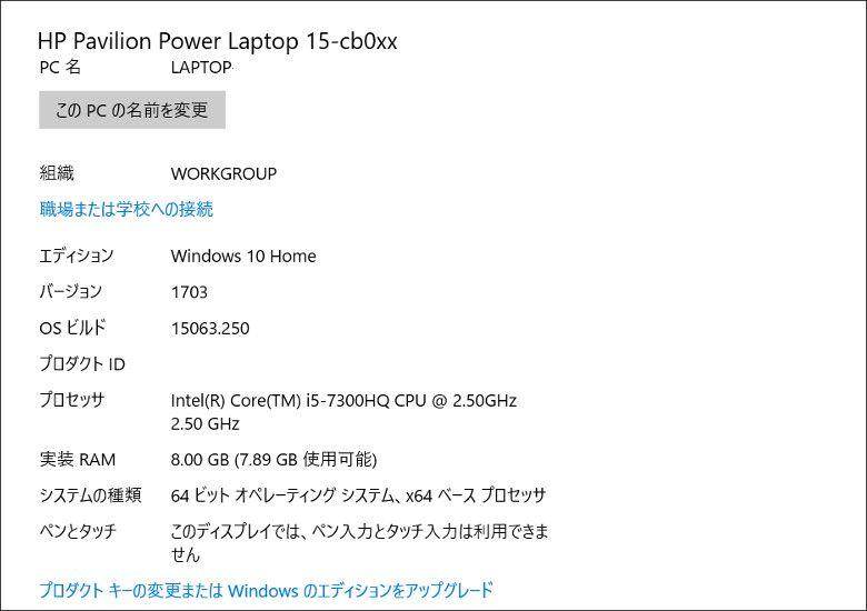 HP Pavilion Power 15 システム構成