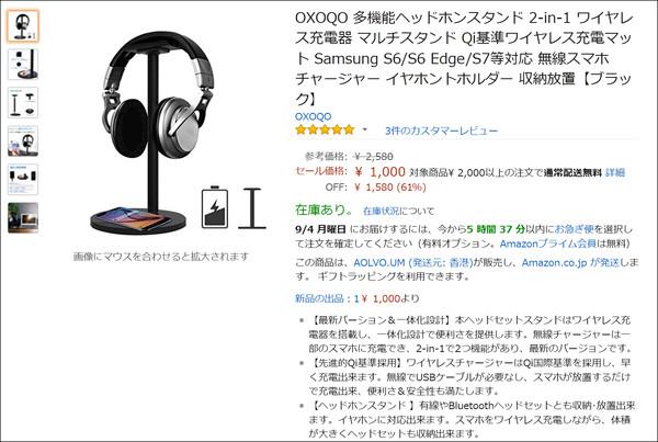 OXOQO 多機能ヘッドホンスタンド Amazon製品ページ