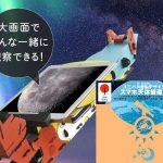 PalPANDA UD & UDx - スマホやタブレットで使う天体望遠鏡、興味あるでしょ?
