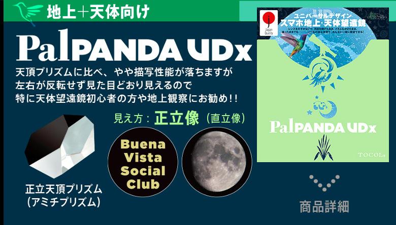 PalPANDA UDx