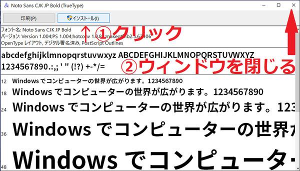 Windowsのフォント変更