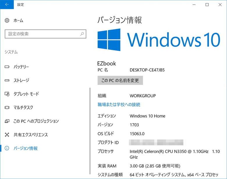 EZBook 3 SEにプリインストールされているOSのバージョン