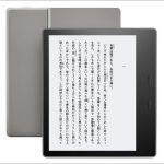 Amazon Kindle Oasis(2017) - Kindleシリーズの最上位モデルがリニューアル、電子ブックリーダー上級者向けかな?