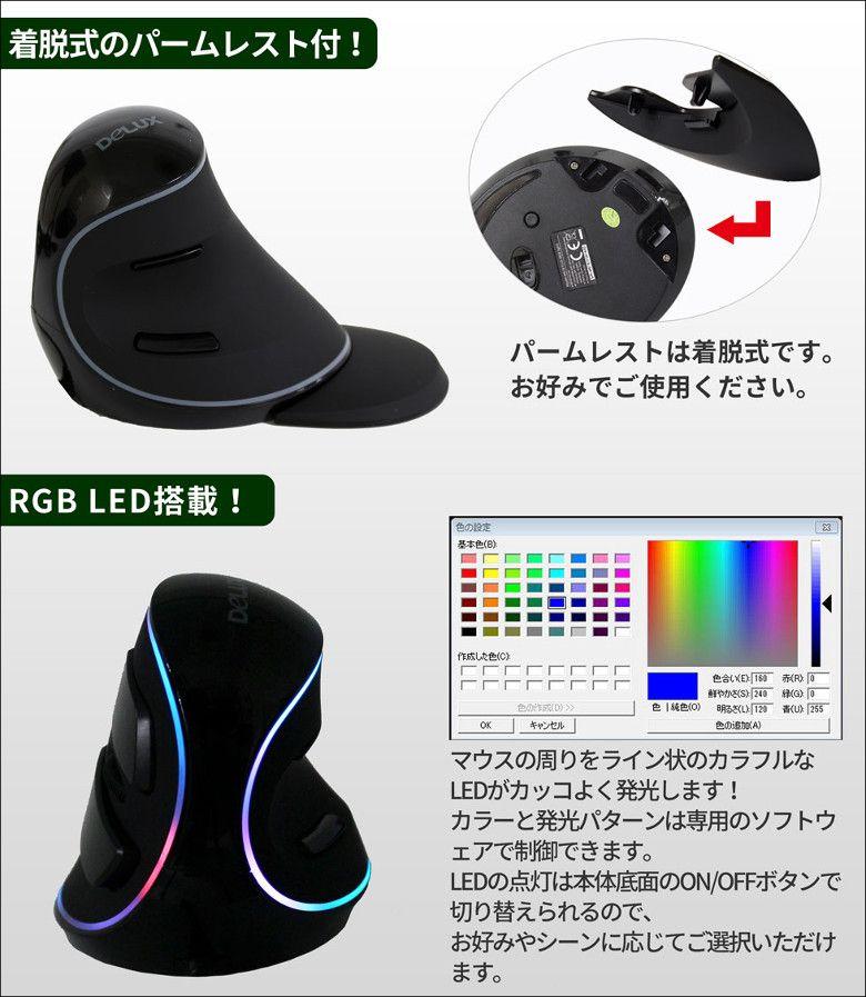 上海問屋 RGBエルゴノミクスマウス 付加機能
