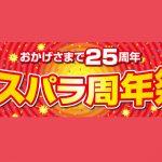 セール情報 - ドスパラの「周年祭」でゲーミングPCもモバイルノートもお買い得です!