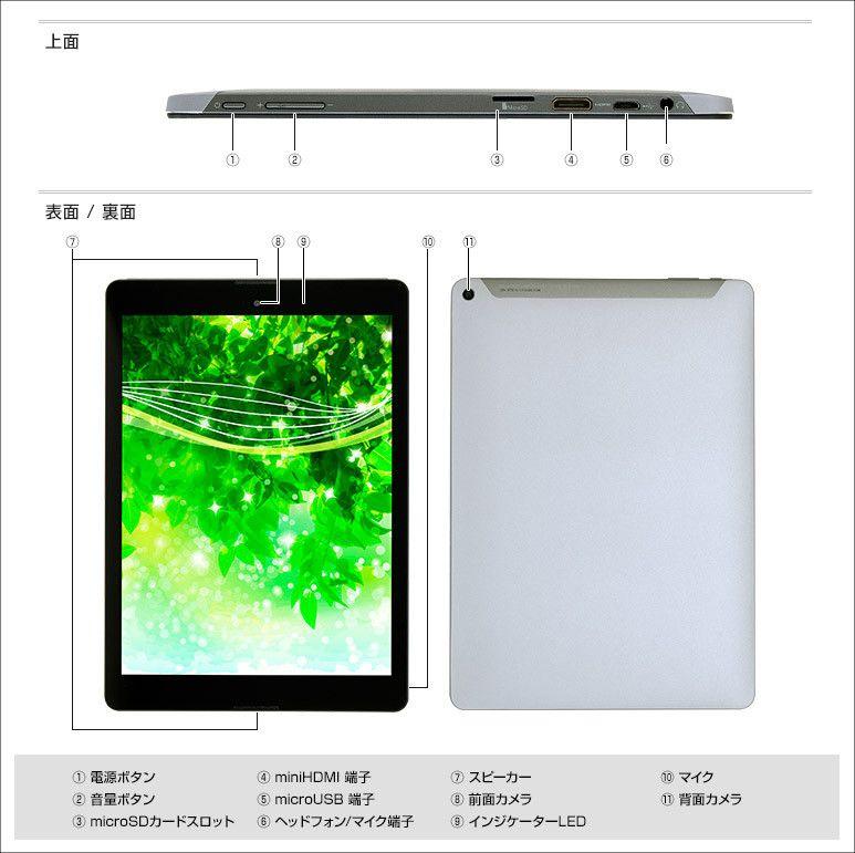 ドスパラ Diginnos Tablet DG-A97QT 各部名称