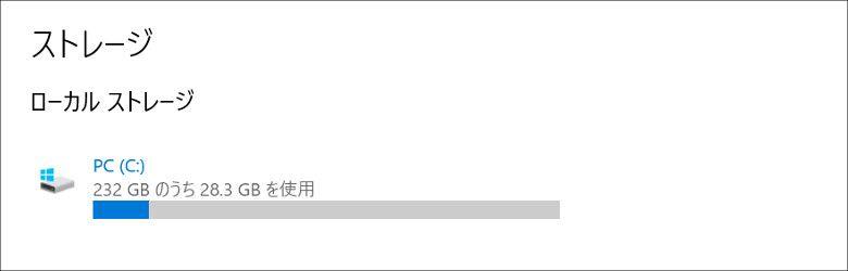 ドスパラ GALLERIA GKF1050TGF ストレージ構成