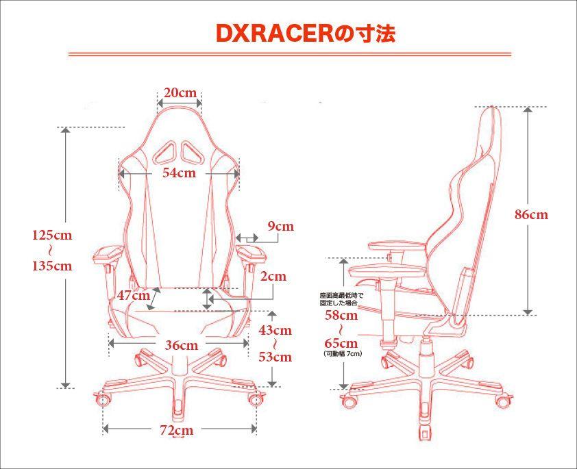 DXRACER RW-106GR サイズスペック