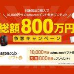 セール情報 - HPのハイスペックなノートPC、通常の値引きに加えAmazonギフト券10,000円までもらえるとのことです!