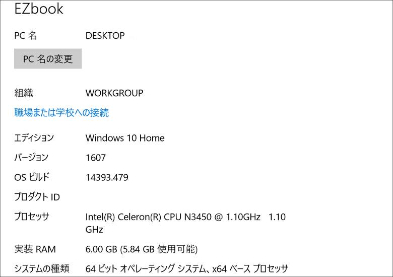 Jumper EZBook 3L Pro システム構成