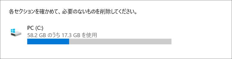 Jumper EZBook 3L Pro ストレージ構成