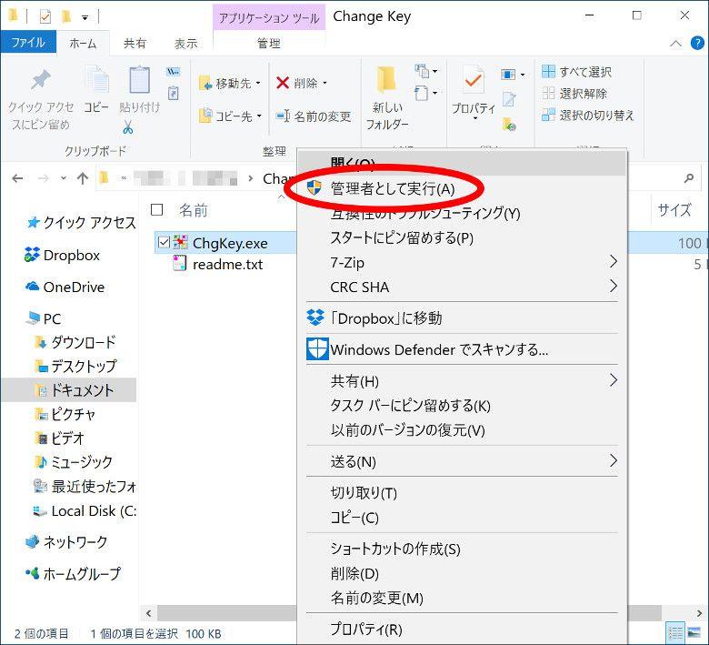 Change Key1