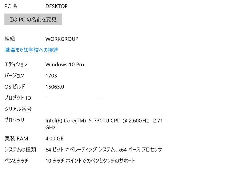 Microsoft Surface Pro(2017) システム情報