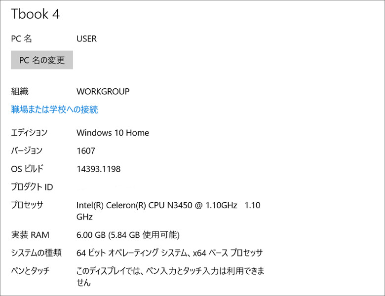 T-bao Tbook4 システム構成