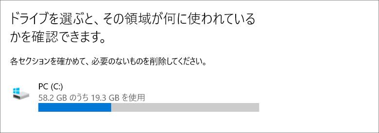T-bao Tbook4 ストレージ構成