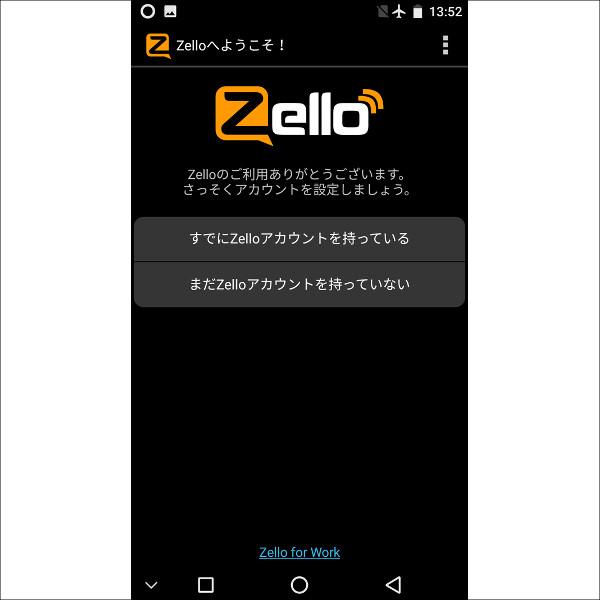 Ulefone Armor 2 アプリ