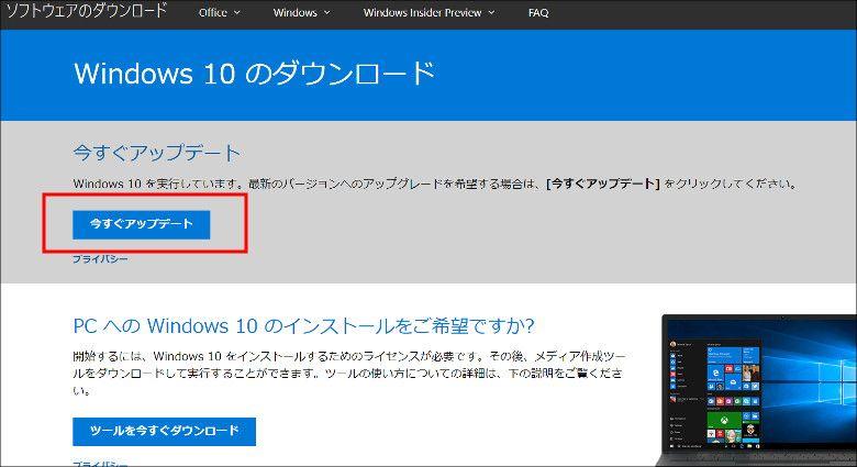 Windows 10 Fall Creators Update アップグレードアシスタント