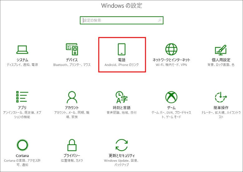 Windows 10 Fall Creators Update 電話