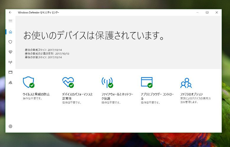 Windows 10 Fall Creators Update セキュリティセンター