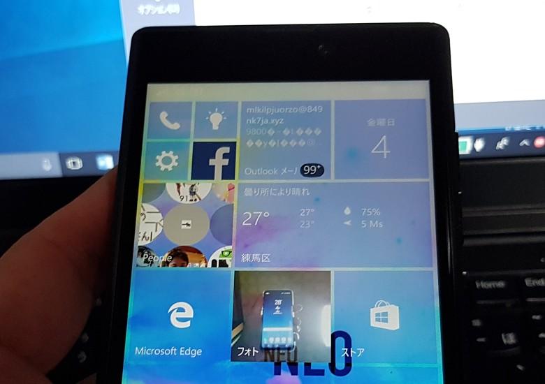 Windows 10 Mobile Fall Creators Updateがリリースへ