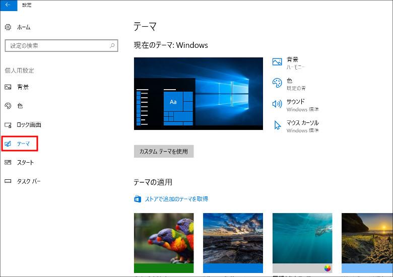 Windows10のデスクトップテーマを変更