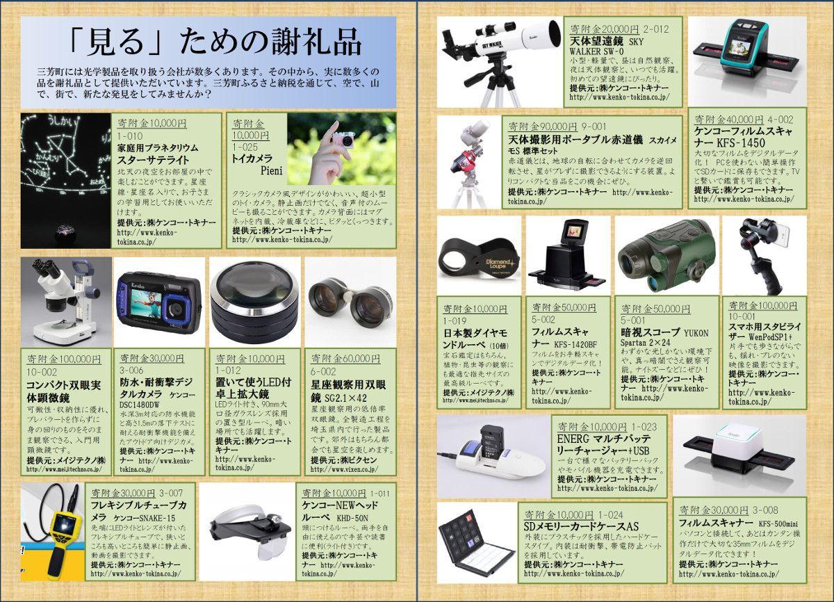 ふるさと納税2017 三芳町