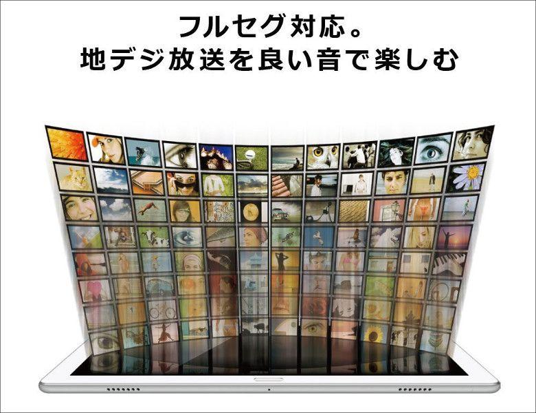 HUAWEI MediaPad M3 lite フルセグ10 wp